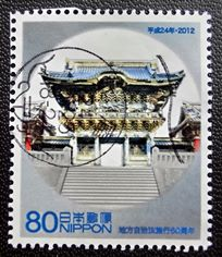 記念切手平成24年唐草和文機械