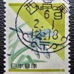 平成トンボ唐草和文機械印