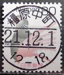 平成キジバト丸ニエラー櫛型印
