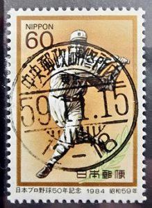 記念野球50年d欄櫛型印
