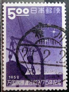 万国郵便連合記念櫛型印