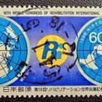 記念昭和64年丸型印