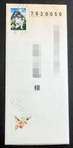 東京中央局インクジェットエンタイヤ1