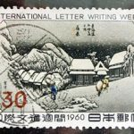 国際文通蒲原櫛型印