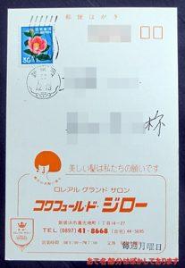 ツバキ30円貼り葉書1