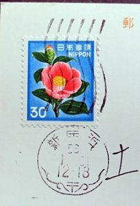 チバキ30円貼り葉書2