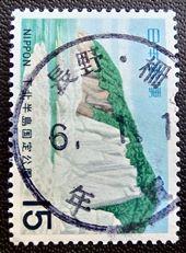 国定公園ゴム年賀印