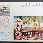 国際文通マキシムカード1