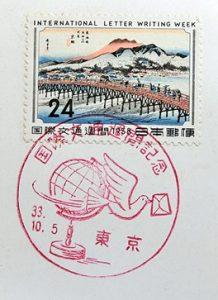 国際文通マキシムカード2