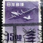 五重塔航空15円銭位カタカナ
