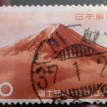富士箱根発行月櫛型印