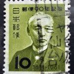 郵便90年県名カタカナローラー
