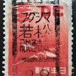 五重塔航空30円フクシマ若松融通寺町