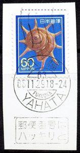 昭和63年標語入り元号和欧文機械印