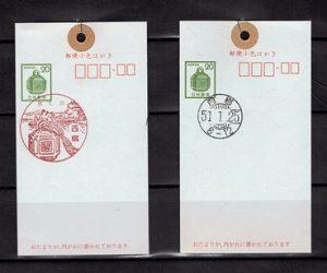 小包はがき駅鈴初日印