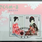 1988さくらめーる小型国際切手展加刷