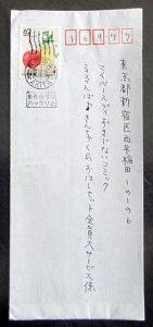 平成元年標語入り和欧文エンタイヤ2
