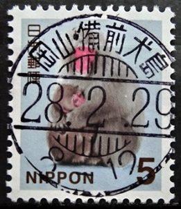 平成ニホンザル櫛型印