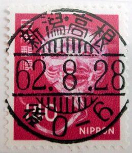 翁の能面昭和62年前後型櫛型印