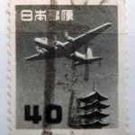 五重塔円位40円局名タテ書ローラー印