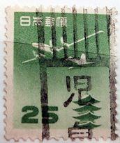 五重塔航空円位25円局名タテ書ローラー印