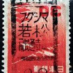 五重塔航空30円フクシマ若松融通寺局