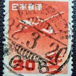 五重塔航空30円円位分室櫛型印