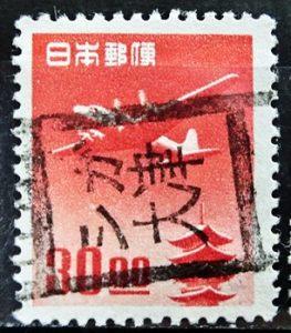 五重塔航空銭位30円県名カタカナローラー印