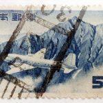立山航空円位55円県名カタカナヒョウゴ米田