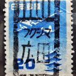 五重塔航空20円カタカナローラー印