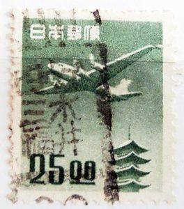 五重塔航空25円銭位カタカナローラー印