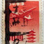 五重塔航空30円銭位の県名カタカナローラー印