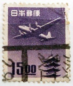 五重塔航空銭位15円県名カタカナローラー印