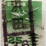 五重塔航空円位25円タテ書き浜田局