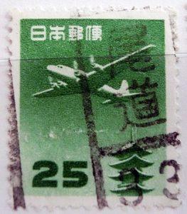 五重塔航空円位25円局名タテ書き尾道局
