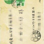 五重塔航空25円円位速達ハガキ