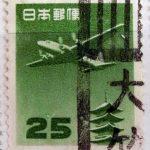五重塔航空円位25円タテ書大竹局