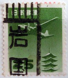 五重塔航空25円タテ書ローラー印岩国局