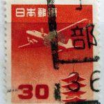 五重塔航空円位30円タテ書ローラー宇部局