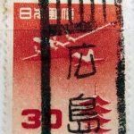 五重塔円位30円局名タテ書ローラー広島局