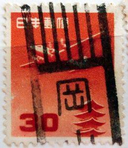 五重塔円位30円タテ書ローラー岡山局