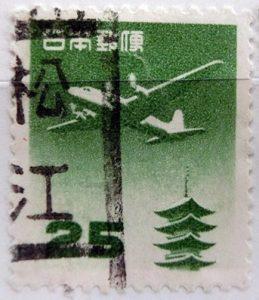五重塔航空25円タテ書ローラー印松江局