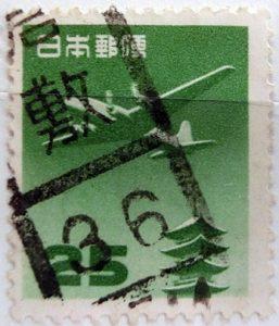 五重塔航空25円タテ書ローラー印倉敷局