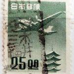五重塔銭位25円ヒョウゴ三木福井局
