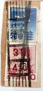 五重塔銭位20円ワカヤマ高野局