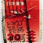 五重塔円位30円ヒョウゴ姫路和泉町局