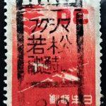 五重塔円位30円hクシマ若松融通寺町局