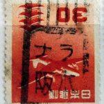 五重塔円位30円ナラ阪本局