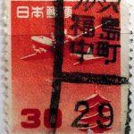 五重塔円位30円フクシマ福島中町局