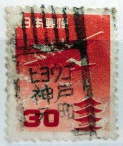 五重塔航空円位30円ヒョウゴ神戸元町局